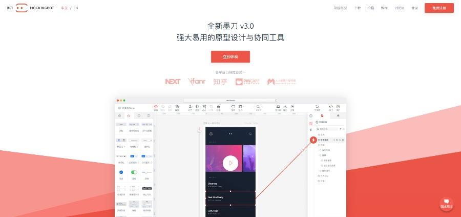 墨刀   十分钟设计一个 app