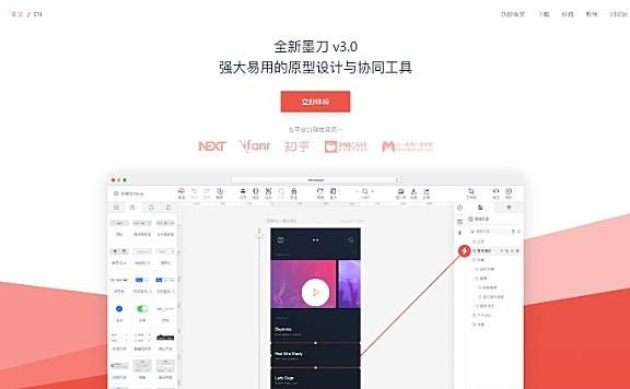 墨刀 | 十分钟设计一个 app