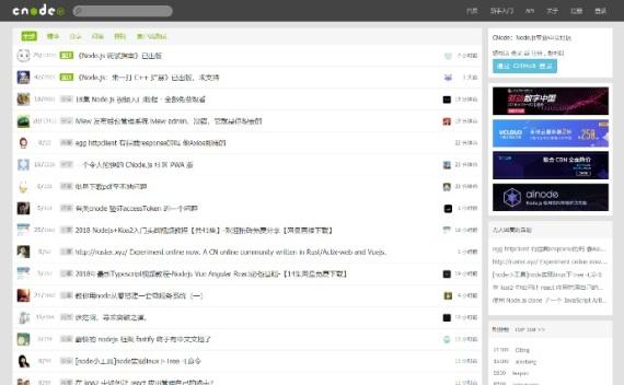 CNode | 国内最专业的 Node.js 开源技术社区