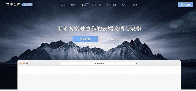 石墨文档 | 一款轻便、简洁的在线协作文档工具