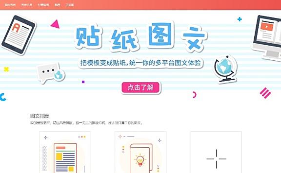 秀米 | 微信图文排版工具