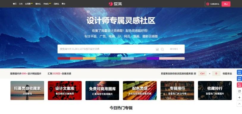爱集网 | 一个发现创意设计灵感的网站