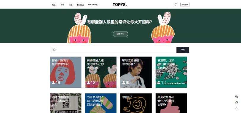 TOPYS | 全球顶尖创意分享平台