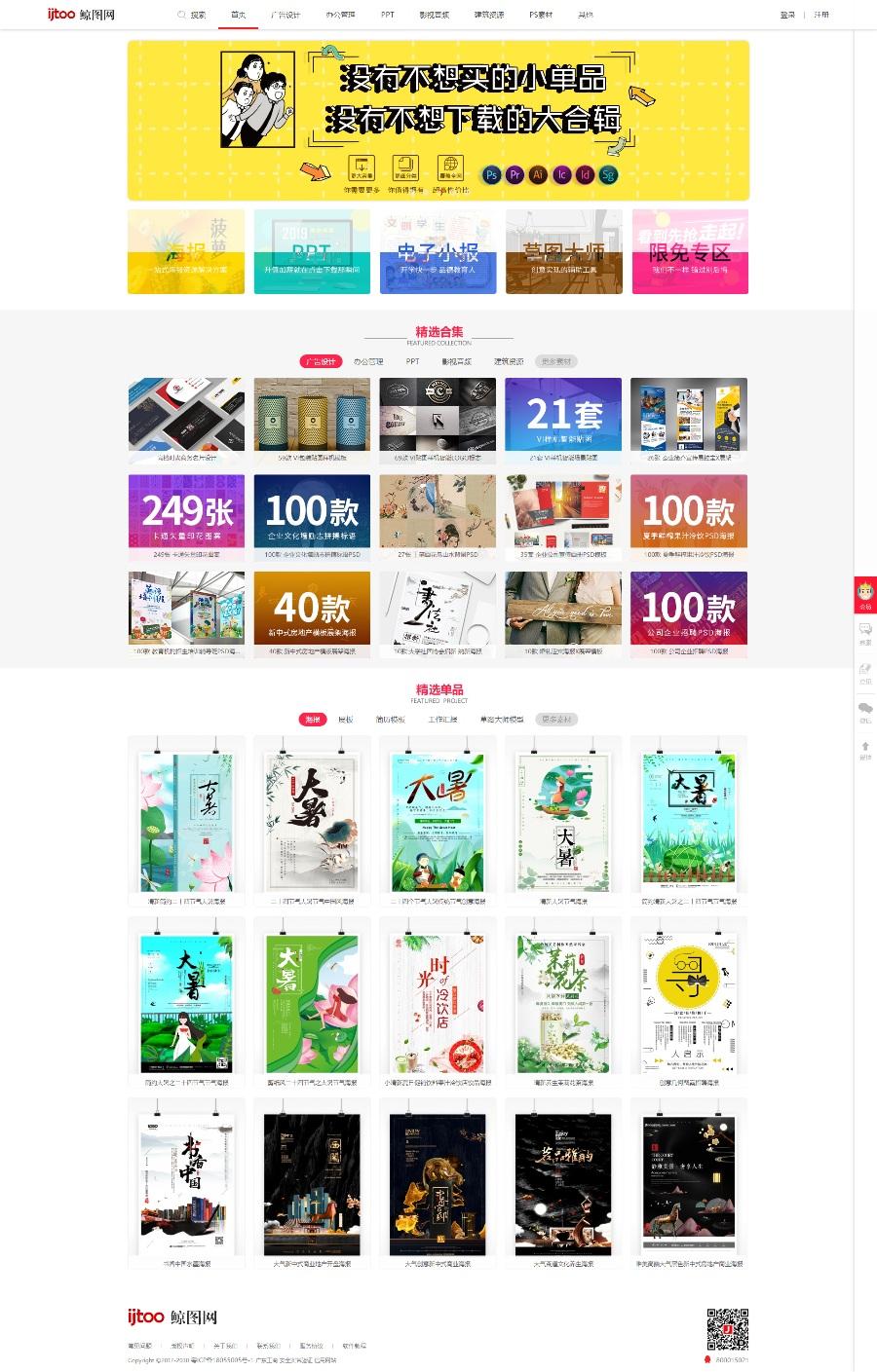 鲸图网|高质量设计素材分享网