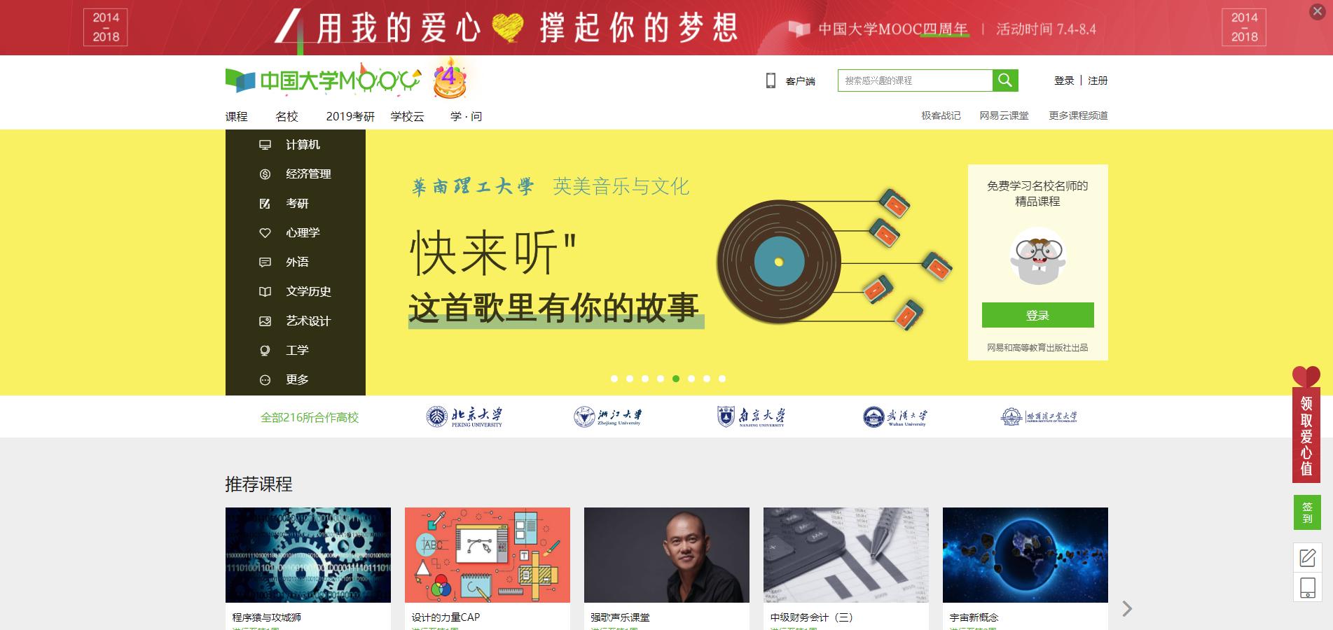 中国大学MOOC(慕课) | 国家精品课程在线学习平台