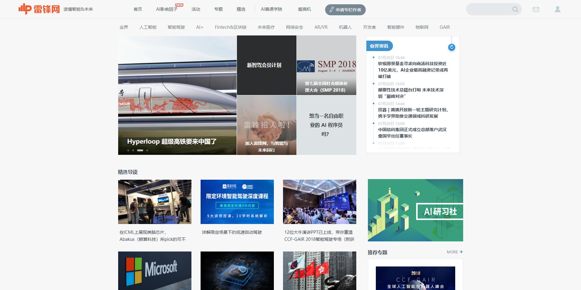 雷锋网 | 读懂智能和未来的互联网资讯媒体