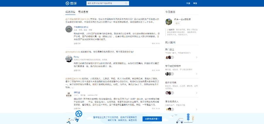 雪球 | 一个投资者的社交网络