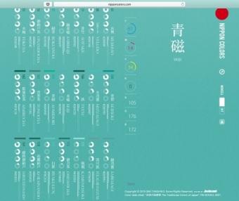 nipponcolors | 日本一个极富诗意的传统色配色网站