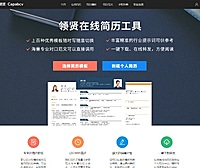 领贤简历 | 一款优秀的简历模板网站
