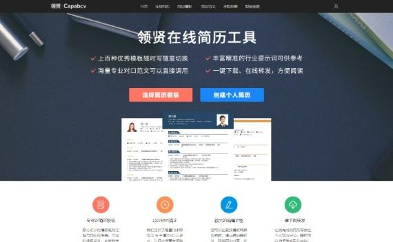 领贤简历   一款优秀的简历模板网站