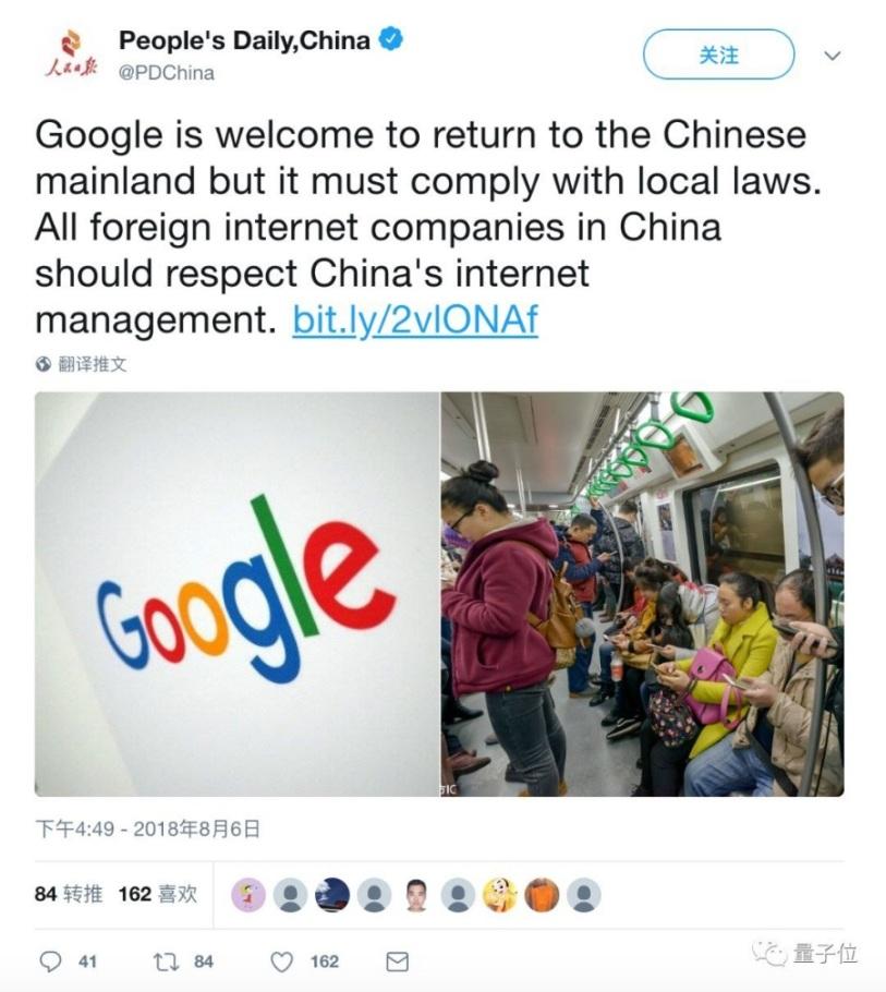 人民日报发推欢迎Google重返大陆,FB上长文阐述立场