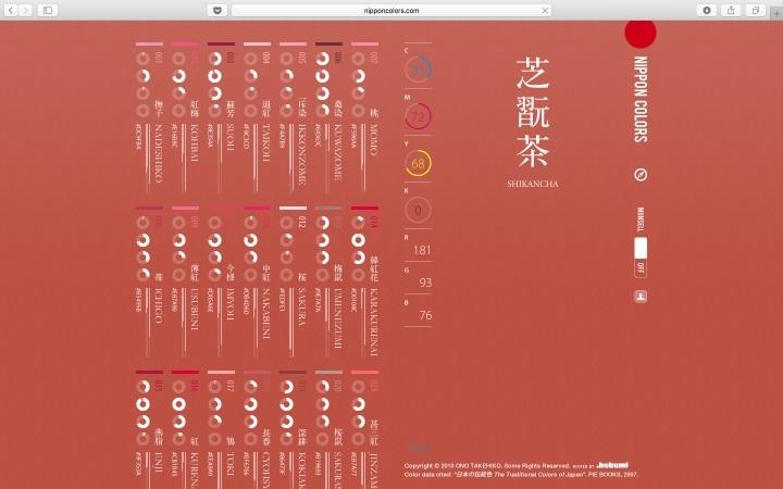 nipponcolors | 日本一个极富诗意的配色网站