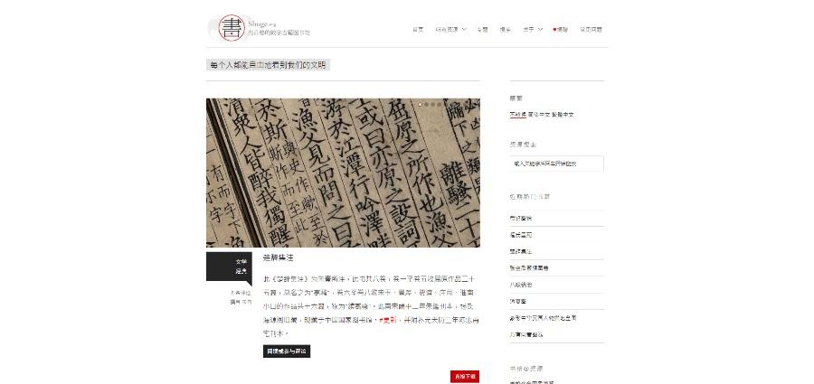 书格 | 有品格的数字古籍图书馆