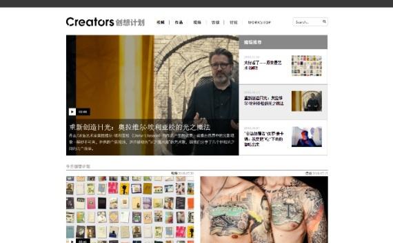 创想计划   全球顶尖艺术与科技的探索平台
