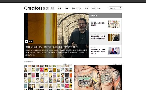 创想计划 | 全球顶尖艺术与科技的探索平台