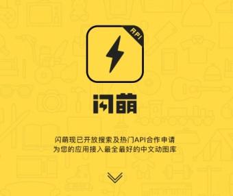 闪萌   全球最大的中文GIF搜索引擎
