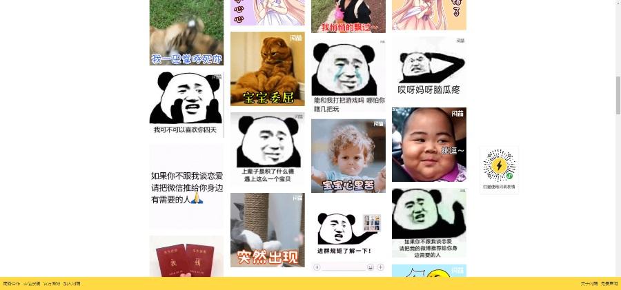 闪萌 | 全球最大的中文GIF搜索引擎
