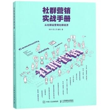社群营销实战手册 高清PDF电子书下载