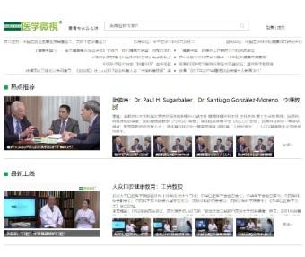 医学微视 | 短视频医学科普网站