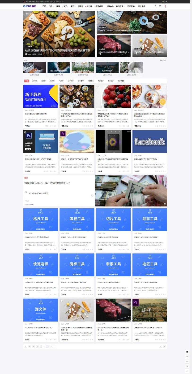 酷社网 | 一个优质中文教程网站