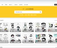 b7表情网 | 一个优秀的表情包网站