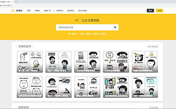 b7表情网   一个优秀的表情包网站