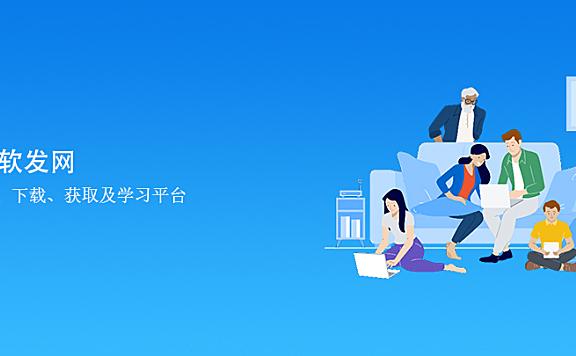 软发网 | 正版软件聚合网站