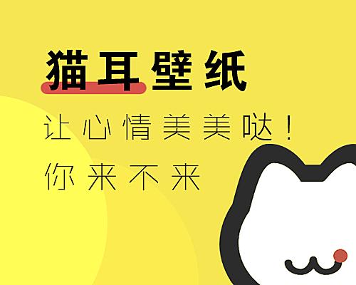 猫耳壁纸 | 一个超高清全面屏手机壁纸网站
