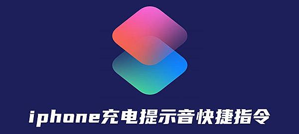 iphone充电提示音下载快捷指令教程
