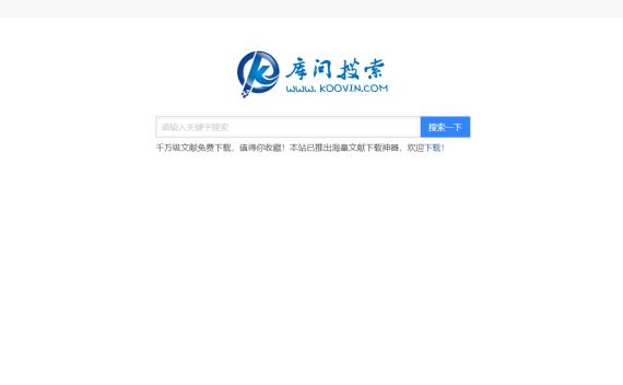 库问搜索   好用的免费论文文献搜索网站