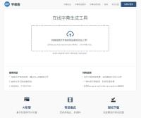 字幕酱   一个在线字幕自动生成的网站
