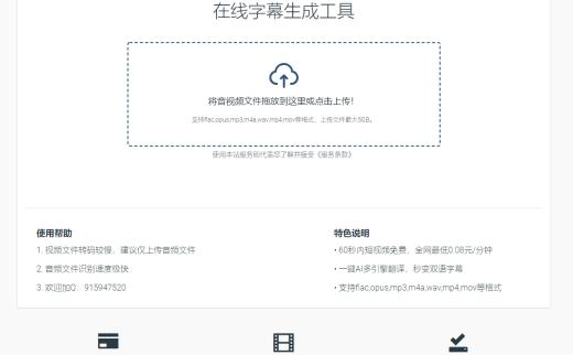 字幕酱 | 一个在线字幕自动生成的网站