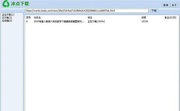 冰点文库下载器 v3.2.16.125 去广告单文件